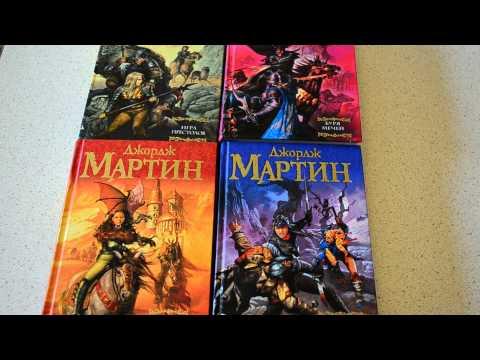 Игра Престолов (обзор книжных изданий)
