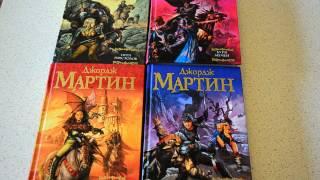 обзор пяти книг серии Песнь Льда и Пламени (Игра престолов)