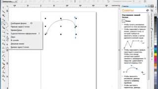 Урок 3 3 CorelDRAW X5 для начинающих  «Кривая Безье» и «Перо»
