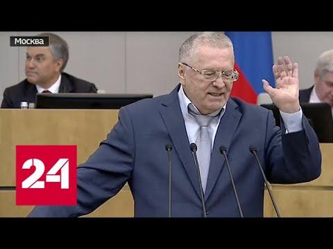Жириновский на отчете правительства Госдуме: Америка - это позор человечества!