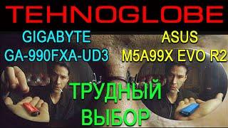 выбор материнской платы Gigabyte 990FXA-UD3 и Asus M5A99X EVO R2 0 Внешний осмотр Поиск неисправн