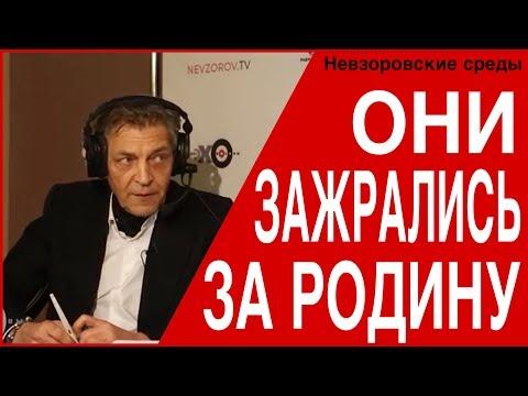 Невзоровские среды на радио «Эхо Москвы» . Эфир от 19.06.2019