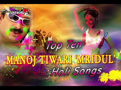 Manoj Tiwari (Mridul ) Top Ten Holi Bhojpuri Video Songs JUKEBOX