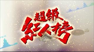 105.08.28 超級紅人榜 第288集 陳一郎特輯