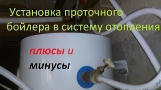 Установка проточного бойлера в систему отопления