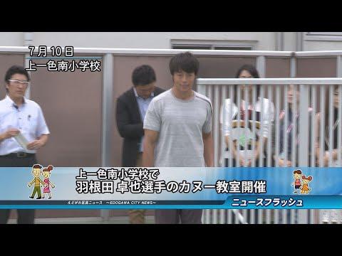 上一色南小学校で羽根田 卓也選手のカヌー教室開催