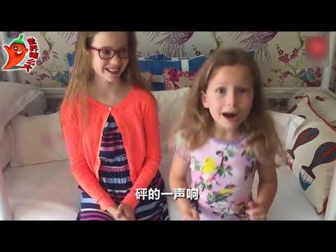 美国金融大鳄罗杰斯的两个女儿普通话真的太标准了! (*´∀`)~♥