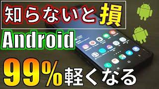 知らないと損! Androidアプリが超軽くなる裏技設定 CPUとRAMへの負荷軽減 通信も改善 2020年6月版 screenshot 1