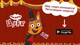"""Новая игра """"Три Кота: Цирк"""" скоро! Играй первым! Бесплатная регистрация 🎪"""