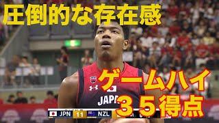 【男子日本代表】(八村塁 プレー集)ゲームハイ35得点、別格存在感(08.12 ニュージーランド戦 )