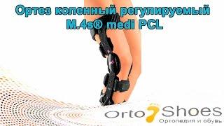 Ортез коленный регулируемый M.4s® medi PCL(В этом видео Вы увидите как использовать ортез для коленного сустава. Заказать ортез и получить более подро..., 2016-04-28T08:17:36.000Z)
