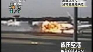 成田空港で貨物機が着陸失敗(2009.03.23) Landing accident