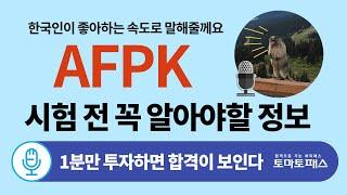 한국인이 좋아하는 속도로 자격증 설명하기 [AFPK]