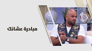 مصطفى شومان - مبادرة عشانك