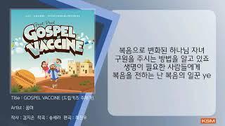 [가사 영상 AR] GOSPEL VACCINE (드림키…