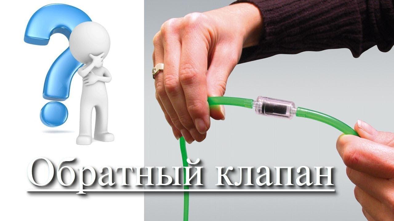 Обратный клапан для воды своими руками за 5 минут!