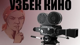 """""""Узбек кино"""" - позор Узбекистана! (uzbek kino)"""
