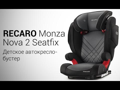 RECARO Monza Nova 2 Seatfix | Автокресло-бустер 15-36 кг | Крепление ISOFIX