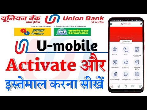 Union bank of India U-Mobile activate और इस्तेमाल कैसे करें | how to Activate & use of U-Mobile