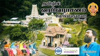 Harivarasanam In Tamil - Best Ayyappan Song   Ipoh Ashokan   Feel Maker Kanna   OVE
