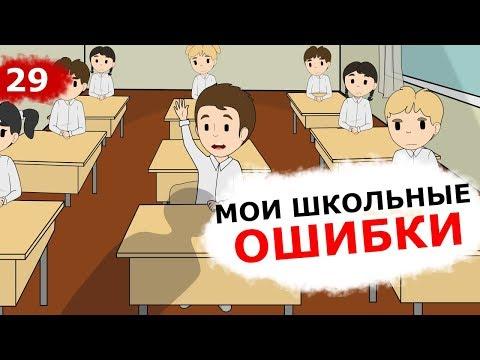 Топ моих школьных ошибок (Анимация) Это Бизнес Детка 6+