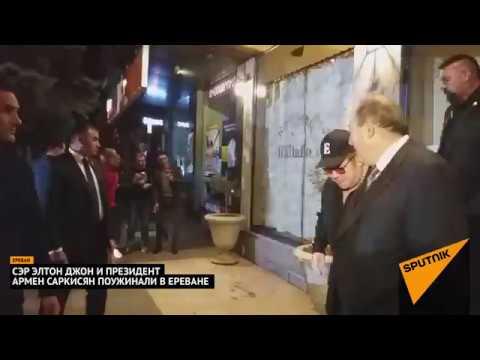 Сэр Элтон Джон и президент Армении Армен Саркисян поужинали в Ереване