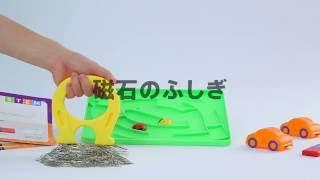 ボーネルンド STEMシリーズ 身のまわりで多く使われている磁石について ...