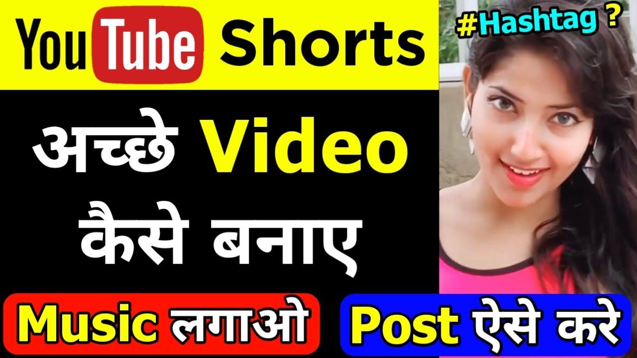 Youtube short video kaise banaye | youtube short video kaise upload kare | youtube Shorts