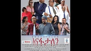 Enafatalen - Ethiopian Movie (Trailer)
