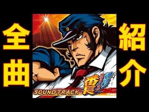 押忍!サラリーマン番長 サウンドトラック 【全曲試聴】 /Daito Music