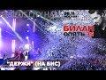 Дима Билан Держи на бис Крокус 2017 mp3