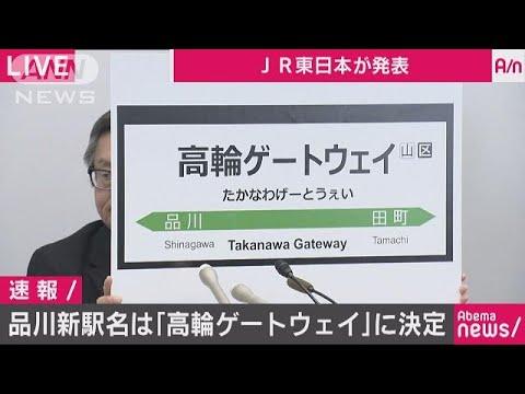 高輪ゲートウェイ 山手線新駅の名称決まる18/12/04