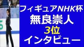 【フィギュアスケート 無良 動画】2014NHK杯結果 無良崇人3位インタビュ...