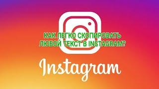 Как легко скопировать любой текст в Instagram?