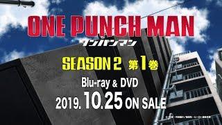 TVアニメ『ワンパンマン』第2期 Blu-ray & DVD 第1巻 10/25発売告知CM(30秒)