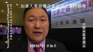 20150721, 加拿大華商聯合會,  共同主席, 陸炳雄