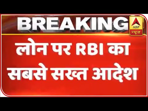 RBI Makes It Mandatory For Banks To Link Retail And MSME Loans To Benchmark | ABP News
