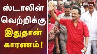 ஸ்டாலின் வெற்றிக்கு இதுதான் காரணம்! | Special Story Of MK Stalin Victory in Lok Sabha election 2019