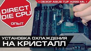 ASUS TUF X299 и опыт установки охлаждения на кристалл CPU без Skylake-X Direct-Die-Frame от der8auer