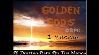 Golden gods(warcraft) часть 1