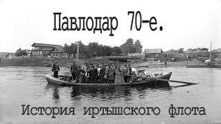 Павлодар 70-е.История иртышского флота. Старая лодочная.