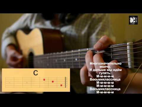 Аккорды к песням под гитару — Простые гитарные аккорды к