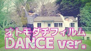 オーイシマサヨシ「オトモダチフィルム」(TVアニメ『多田くんは恋をしない』オープニングテーマ)Dance ver.