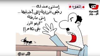 كاريكاتير| هكذا يرى «عبدالله» الغلاء وأثره علي المواطن