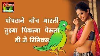 Popatane Choch Marali Dj Marathi Remix | Double...