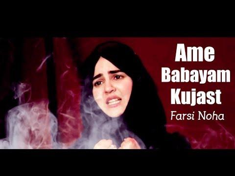 AME BABAYAM KUJAST- HASHIM SISTERS FARSI NOHA 2017-18- MUHARRAM 1439