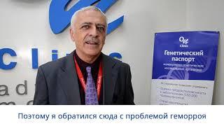 Отзывы Он Клиник Алматы лечение геморроя