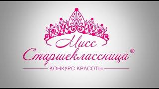 Ярославль / Анонс 1 ПОЛУФИНАЛА МИСС СТАРШЕКЛАССНИЦА 2018