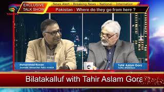 Pakistan Situation with India, China, Afghanistan & the US - Bilatakalluf Analyses @TAG TV
