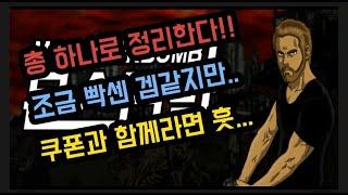 [게임추천] 몬스터밤 1편!!  [쿠폰.혐오주의] (게…